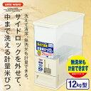 米びつ【あす楽】【送料無料】【アスベル ASVEL】計量 米びつ 12kg