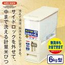 米びつ【送料無料】【アスベル ASVEL】計量 米びつ 6kg05P28Sep16