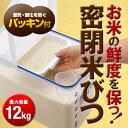 密閉 米びつ 12kg