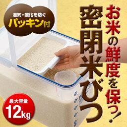 米びつ【アスベル ASVEL】密閉 米びつ 12kg