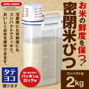 米びつ【アスベル ASVEL】冷蔵庫用 密閉 米びつ 2kg