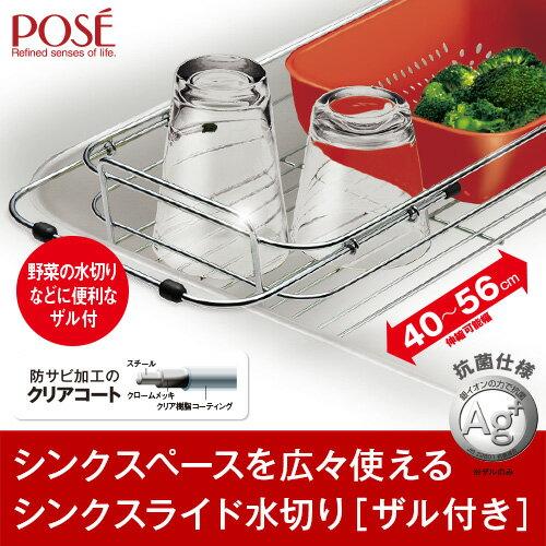 【アスベル ASVEL】 Sポゼ スライド式水切り ザル付