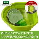 洗い桶 シリコン 折たたみ キッチン用品 プラスチック 便利