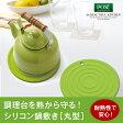 【アスベル ASVEL】ポゼ シリコン 鍋敷き 丸型05P27May16