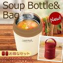 弁当箱 保温弁当箱 スープジャースープボトル HLB-S280【スープボトル用 保温バッグ付】