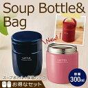 弁当箱 保温弁当箱 スープジャースープボトル HLB-SR300【スープボトル用 保温バッグ付】
