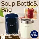 弁当箱 保温弁当箱 スープジャースープボトル HLB-SR380【スープボトル用 保温バッグ付】