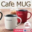 マグ 保温【あす楽】ステンレス 真空断熱 保温 マグカップMG-T330