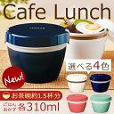 弁当箱 お弁当箱 保温弁当箱【あす楽】カフェ丼 ランチ HLB-CD620
