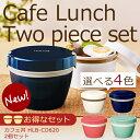 弁当箱 お弁当箱 保温弁当箱カフェ丼 ランチ HLB-CD620【2個セット】