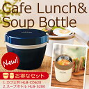 【カフェ丼 スープボトル セット】【送料無料】カフェ丼 保温ランチ HLB-CD620スープボトル HLB-S280