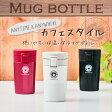 ステンレスボトル マグボトル【あす楽】【アスベル ASVEL】ステンレス 真空断熱 携帯 マグボトル290ml