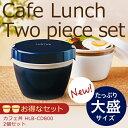 弁当箱 お弁当箱 保温弁当箱カフェ丼 ランチ HLB-CD800大盛用【2個セット】