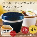 弁当箱 お弁当箱 保温弁当箱カフェ丼 ランチ HLB-CD800大盛用【コンビセット付】