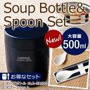 弁当箱 保温弁当箱 スープジャー【送料無料】スープボトル HLB-SR500【スプーンセット付】