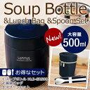 弁当箱 保温弁当箱 スープジャースープボトル HLB-SR500【スプーンセット付】【スープボトル用 保温バッグ付】