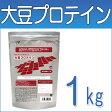 大豆プロテイン ソイプロテイン チョコレート1kg 送料無料 ボディウイング