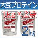 大豆プロテイン ソイプロテイン チョコレート2kg 送料無料