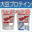 大豆プロテイン ソイプロテイン 無添加プレーン2kg 送料無料 ボディーウイング