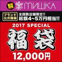 【送料込み】MISHKA ミシカ 福袋 MISHKA 2017 ブランド公式 1万2千円福袋
