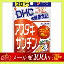 【メール便送料100円】DHC アスタキサンチン 20日分(20粒)