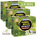 【送料無料】Livita(リビタ)ミドルケア 粉末スティック 30包×3箱セット