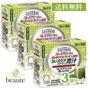 【送料無料】Livita(リビタ)コレスケア キトサン青汁 30袋×3箱セット
