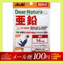 【メール便送料100円】Dear-Natura/ディアナチュラ スタイル 亜鉛 20粒