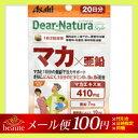 楽天アットボーテ【メール便送料100円】Dear-Natura/ディアナチュラ スタイル マカ×亜鉛 40粒