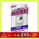 【メール便送料100円】エージーデオ24 クリアシャワーシート Na(無香料) 10枚