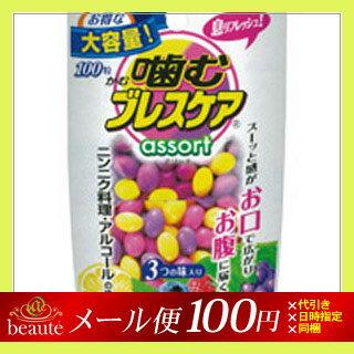 【メール便送料100円】噛むブレスケア アソート 100粒(レモン・ベリー・グレープ)