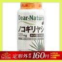 【定形外郵便送料160円】Dear-Natura/ディアナチュラ ノコギリヤシ 120粒
