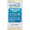 ヘルスエイド ヒアルロン酸 20日分(160粒)