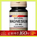 【定形外郵便送料160円】LIFE STYLE(ライフスタイル)ナチュラル マグネシウム 250mg 90錠入