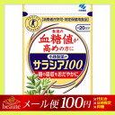 【メール便送料100円】小林製薬のサラシア100 60粒