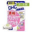 【ネコポス送料160円】DHC 濃縮プエラリアミリフィカ  60粒(20日分)
