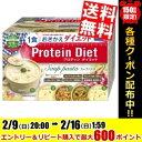 【送料無料】DHCプロティンダイエットスープパスタ15食分入5味×各3袋〔Protein Diet プロテインダイエット〕※北海道800円 東北400円の別途送料加算