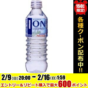 【送料無料】ブルボンイオン水500mlペットボトル 24本入※北海道800円・東北400円の別途送料加算