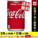 【送料無料】コカ・コーラ160ml缶 30本入 〔コカコーラ〕※北海道800円・東北400円の別途送料加算