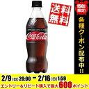 【送料無料】コカコーラゼロシュガー500mlペットボトル 24本入〔ZERO〕※北海道800円・東北400円の別途送料加算