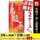 【送料無料】サンガリアあなたの烏龍茶190g缶 60本(30本×2ケース)※北海道800円・東北400円の別途送料加算
