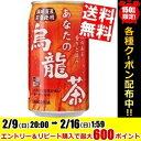 【送料無料】サンガリアあなたの烏龍茶340g缶 24本入※北海道800円・東北400円の別途送料加算