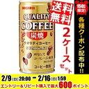 【送料無料】サンガリアクオリティコーヒー 炭焼185g缶 60本(30本×2ケース)※北海道800円・東北400円の別途送料加算