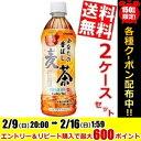 【送料無料】サンガリアあなたの香ばし麦茶500mlペットボトル 48本(24本×2ケース)※北海道800円・東北400円の別途送料加算