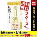 【送料無料】【LL紙パックタイプ】マルコメプラス糀 米糀から...