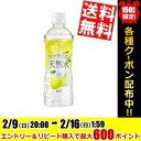【送料無料】富永食品潤うラ・フランスの天然水500mlペット...