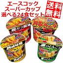 【送料無料】エースコックスーパーカップ1.5倍選べる2種24食セット(12食×2ケース)※北海道・沖縄・離島は送料無料対象外