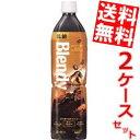 【送料無料】AGFブレンディボトルコーヒー低糖900mlペットボトル 24本(12本×2ケース)〔Blendy コーヒー〕※北海道800円・...
