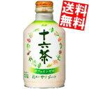 【送料無料】アサヒ 十六茶275gボトル缶 24本入[ブレンド茶]※北海道800円・東北400円の別途送料加算