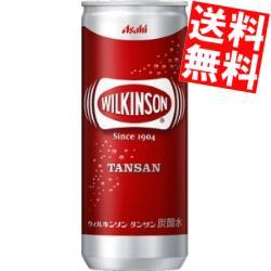 【送料無料】アサヒ ウィルキンソン タンサン250ml缶 40本(20本×2ケース)※北海道800円・東北400円の別途送料加算